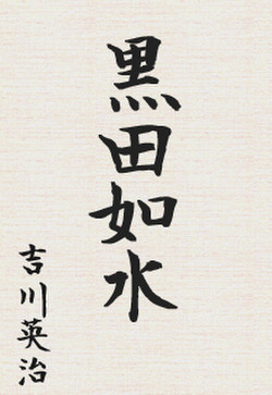 黒田如水の書影