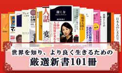 世界を知り、より良く生きるための厳選新書101冊