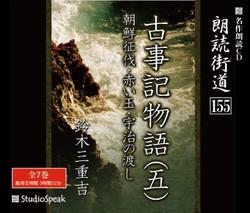 朗読街道「古事記物語12 朝鮮征伐」