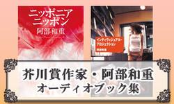 芥川賞作家・阿部和重オーディオブック集