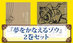 『夢をかなえるゾウ』2巻セット