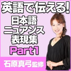 英語で伝える! 日本語ニュアンス表現集 Part1