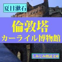 「倫敦塔」「カーライル博物館」―漱石幻想文学選(1)