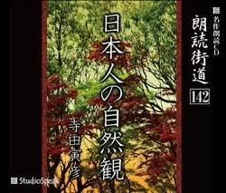 朗読街道「日本人の自然観」