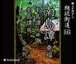 朗読街道「南島譚 鶏」