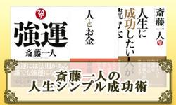 斎藤一人の人生シンプル成功術