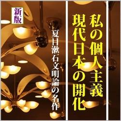 【新版】夏目漱石文明評論選―「私の個人主義」「現代日本の開化」他6編
