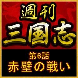 週刊 三国志「第6話 赤壁の戦い」