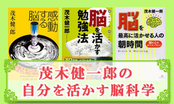 茂木健一郎の自分を活かす脳科学
