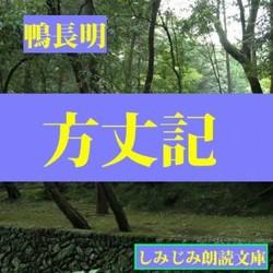 【現代語訳】方丈記(全)-5大災害迫真のルポルタージュ