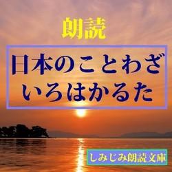 【朗読】日本のことわざ1500 いろはかるた(倍速版付き)