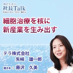 『細胞治療を核に新産業を生み出す』(テラ株式会社)| 藤沢久美の社長Talk
