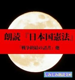 【朗読】日本国憲法(1.5倍速版付き)