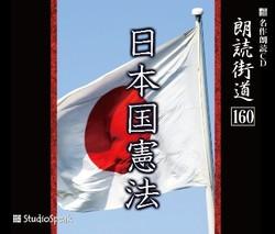 朗読街道「日本国憲法」の書影