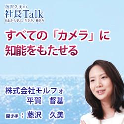 『すべての「カメラ」に知能をもたせる』(株式会社モルフォ)| 藤沢久美の社長Talk