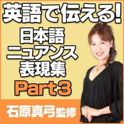 英語で伝える! 日本語ニュアンス表現集 Part3