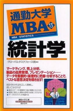 通勤大学MBA<13>統計学