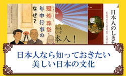 日本人なら知っておきたい 美しい日本の文化