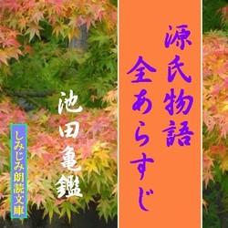 「源氏物語」全あらすじ-『源氏物語入門』より
