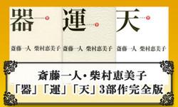 斎藤一人・柴村恵美子 「器」「運」「天」3部作完全版