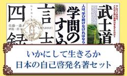 いかにして生きるか 日本の自己啓発名著セット