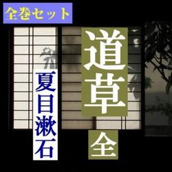 漱石の自伝小説―『道草』(全)