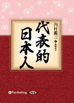 代表的日本人の書影