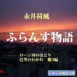 ふらんす物語(抄)
