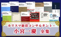 カリスマ経営コンサルタント・小宮一慶 全集の書影