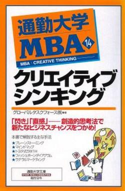 通勤大学MBA<14>クリエイティブシンキング