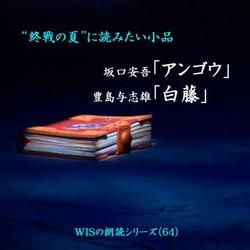 「白藤」「アンゴウ」―終戦の夏に読みたい小品選2 Wisの朗読シリーズ(64)
