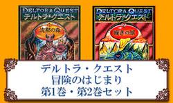 デルトラ・クエスト 冒険のはじまり 第1巻・第2巻セット