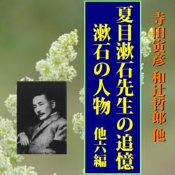「夏目漱石先生の追憶」「漱石の人物」他6編
