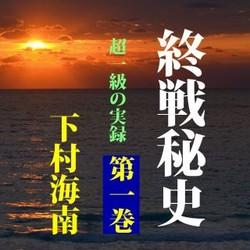 終戦秘史(抄)第1巻―超一級の実録