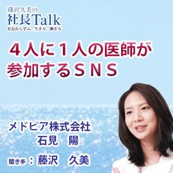 『4人に1人の医師が参加するSNS』(メドピア株式会社)| 藤沢久美の社長Talk