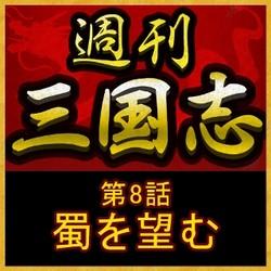 週刊 三国志「第8話 蜀を望む」