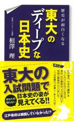 歴史が面白くなる 東大のディープな日本史の書影
