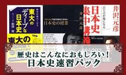 歴史はこんなにおもしろい!日本史速習パック