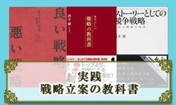 実践 戦略立案の教科書
