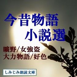 「今昔物語」小説選(1)-「女強盗」「曠野」他2編(1.5倍速版付き)
