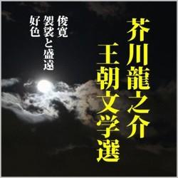 芥川龍之介王朝文学選「俊寛」「袈裟と盛遠」「好色」