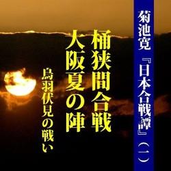 菊池寛「日本合戦譚」(一)-「桶狭間合戦」「大阪夏の陣」「鳥羽伏見の戦い」