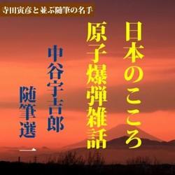 中谷宇吉郎随筆選1「日本のこころ」「原子爆弾雑話」他3編