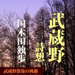 「武蔵野」「詩想」