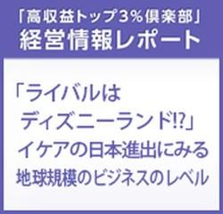 経営情報レポート 「ライバルはディズニーランド!?」イケアの日本進出にみる地球規模のビジネスのレベル