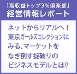 経営情報レポート ネットからリアルへ!東京ガールズコレクションにみる、マーケットをなぎ倒す掟破りのビジネスモデルとは!?