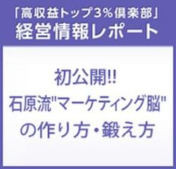 """経営情報レポート 初公開!!石原流""""マーケティング脳""""の作り方・鍛え方"""
