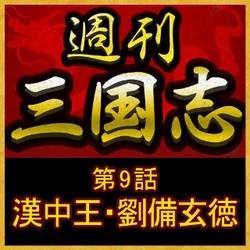週刊 三国志「第9話 漢中王・劉備玄徳」