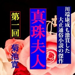 真珠夫人(第1回)―川端康成も激賞した大正通俗小説の傑作