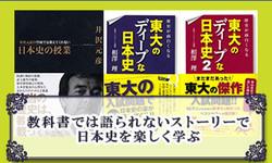 教科書では語られないストーリーで日本史を楽しく学ぶ